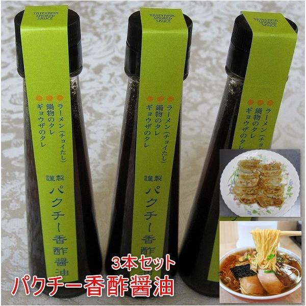 パクチー香酢醤油3本セット/ラーメンのチョイたし、鍋物のつけタレ、ギョウザのタレに|oosawakunsei