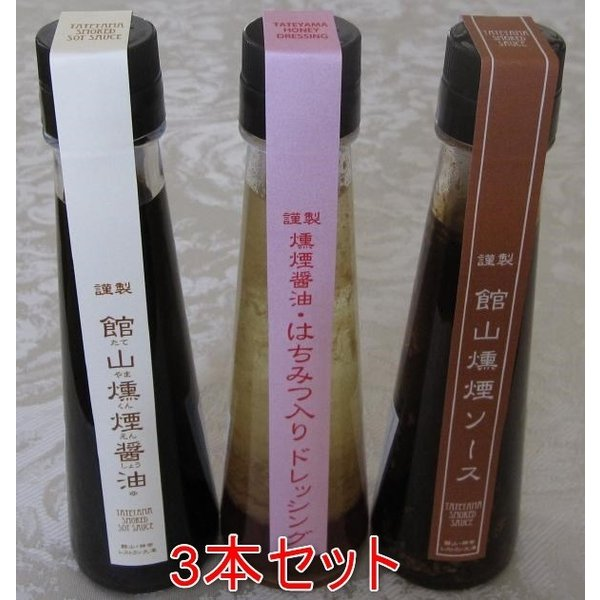 燻製醤油1・はちみつドレッシング1・館山燻煙ソース1/千葉県優良県産品セット|oosawakunsei