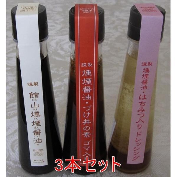 燻製醤油1・漬け丼の素1・はちみつドレッシング1|oosawakunsei