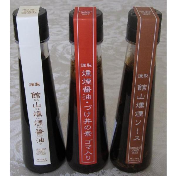 燻製醤油1・漬け丼の素1・館山燻煙ソース1/ 千葉県優良県産品セット|oosawakunsei
