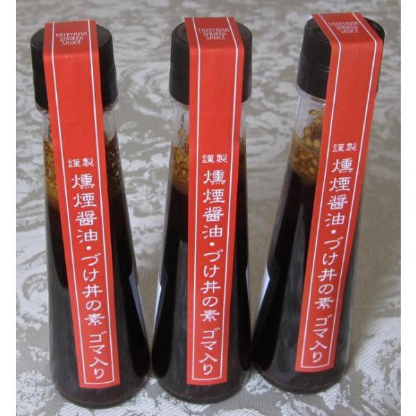 燻製醤油1・漬け丼の素1・館山燻煙ソース1/ 千葉県優良県産品セット|oosawakunsei|03