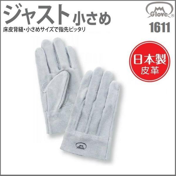 (代引不可) 洗える 牛床皮手袋 ジャスト小さめ 10双 富士グローブ 1611 1双 革手袋 日本製皮革