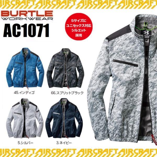 空調服 バートル AC1071 エアークラフトブルゾン S〜5L 防汚 撥水加工 ワークウェア