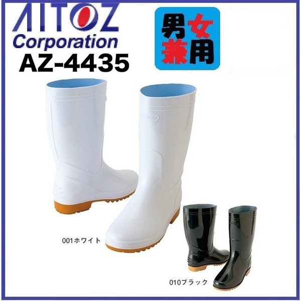 長靴 アイトス AZ-4435 衛生長靴 (男女兼用) AITOZ 22.5cm〜30cm AZ4435