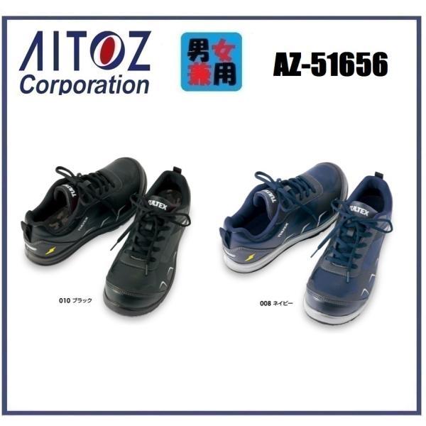 アイトス AZ-51656 セーフティシューズ(男女兼用) 22cm〜30cm 安全靴
