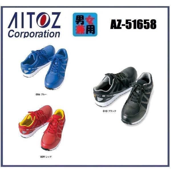 アイトス AZ-51658 セーフティシューズ(耐油・耐滑・静電)(男女兼用) 22cm〜30cm 安全靴