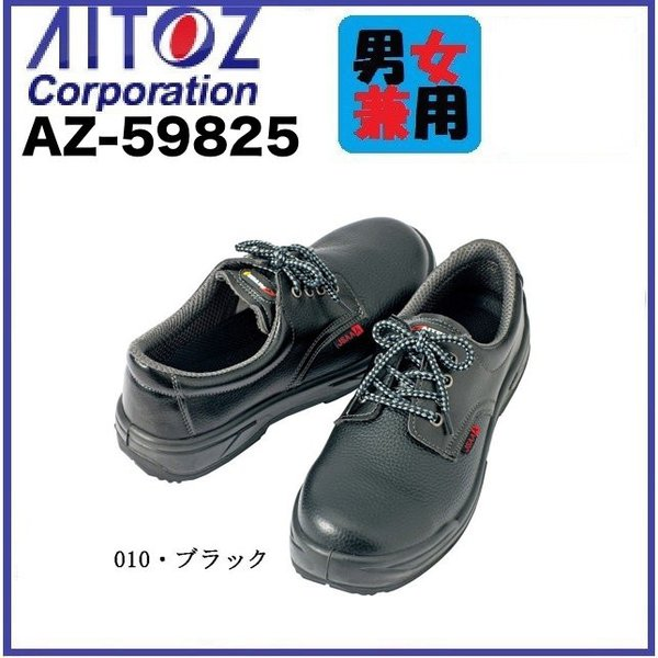 安全靴 アイトス AZ-59825 セーフティシューズ (ウレタン+ゴム短靴ヒモ) (男女兼用) AITOZ 22cm〜30cm az59825