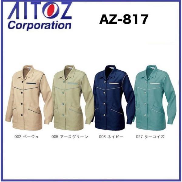 アイトス AZ-817 レディース長袖スモック S〜5L 帯電防止 AZ817 AITOZ (社名ネーム一箇所無料)