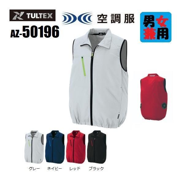 空調服 (ベストタイプ) タルテックス 50196 (男女兼用) アイトス SS〜6L TULTEX AZ-50196 (社名ネーム一か所無料) ワークウェア