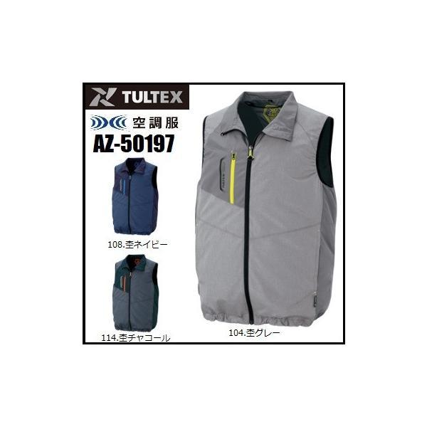 空調服 タルテックス 50197 (男女兼用) アイトス SS〜6L 撥水加工 TULTEX (社名ネーム一か所無料) ワークウェア