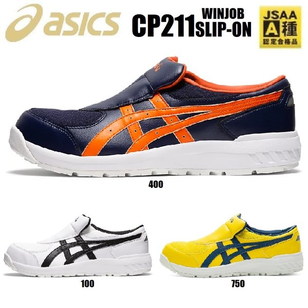 (スリッポン) 安全靴 アシックス CP211 SLIP-ON ウィンジョブ 1273A031 22.5cm〜30.0cm JSAA規格 A種 プロテクティブスニーカー