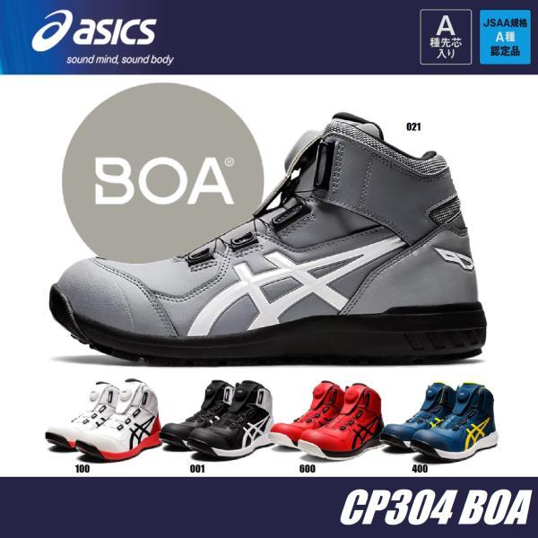 アシックス 安全靴 CP304 Boa ウィンジョブ ボア フィットシステム 1271A030 22.5cm〜30.0cm JSAA規格 A種 プロテクティブスニーカー FCP304
