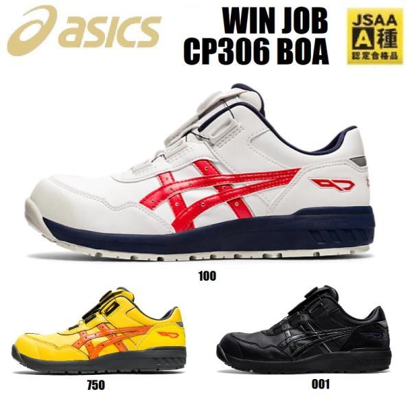 アシックス 安全靴 CP306 BOA ウィンジョブ ボア フィットシステム 1273A029 22.5cm〜30.0cm JSAA規格 A種 プロテクティブスニーカー FCP306