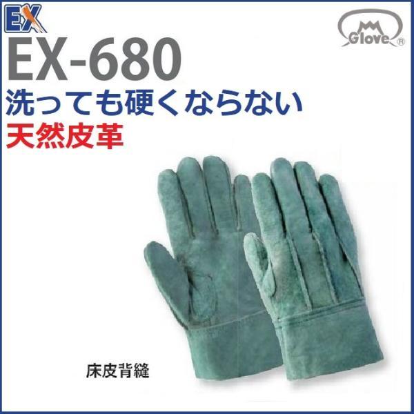 (代引不可) 革手袋 牛床皮 富士グローブ EX-680 1双 皮手袋 M〜L EX680 天然皮革
