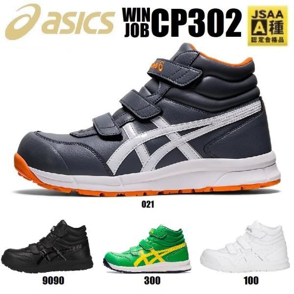安全靴 アシックス FCP302 セーフティースニーカー ハイカット asics ウィンジョブ CP302 ベルト式 22.5〜30.0 男女兼用