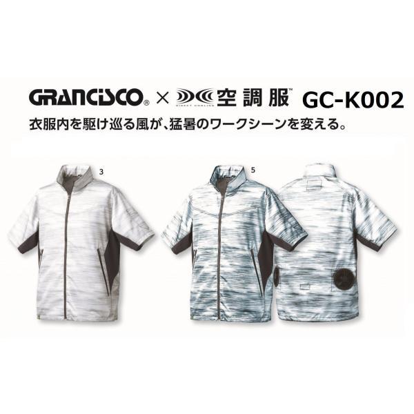 空調服 GC-K002 半袖 GRANCISCO グランシスコ S〜5L ポリエステル100% 透湿 撥水加工 UVカット タカヤ (社名ネーム一か所無料) ワークウェア