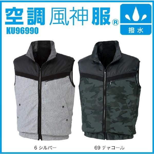 ベストタイプ 空調服 KU96990 サンエス 空調風神服 UVカット M〜5L (社名ネーム一か所無料)