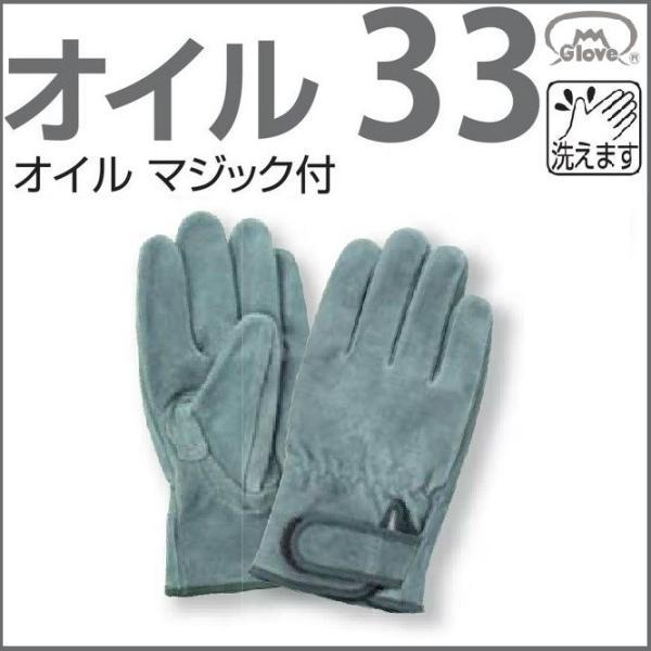 (1双) 洗える 牛床皮手袋 オイル33 オイル マジック付 富士グローブ 革手袋