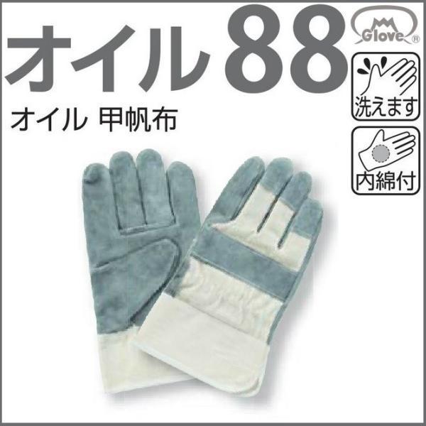 (代引不可) 洗える 牛床皮手袋 オイル88 オイル 甲帆布 10双 富士グローブ 革手袋
