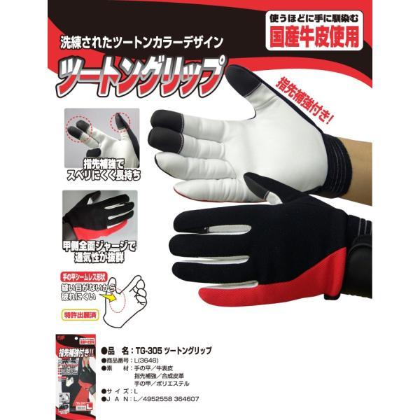 革手袋 富士グローブ TG-305 120双 ツートングリップ 背抜き 日本製皮革 皮手袋 M〜LL TG305