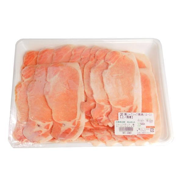 フルーツポーク冷凍豚ロースしゃぶしゃぶ用スライス 500G 冷凍