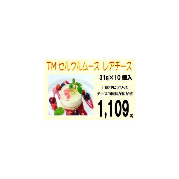 学園祭 お祭り TM セルクルムース レアチーズ*310g(10個)|ootuki|06
