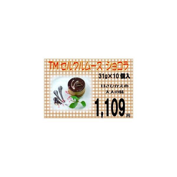 学園祭 お祭り TM セルクルムース ショコラ*310g(10個)|ootuki|06