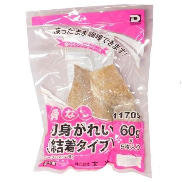 大冷 楽らく骨なし切身かれい(60gx5)|ootuki