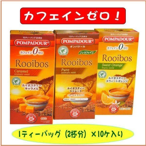 送料込み価格 ルイボスティー3種セット|ootuki