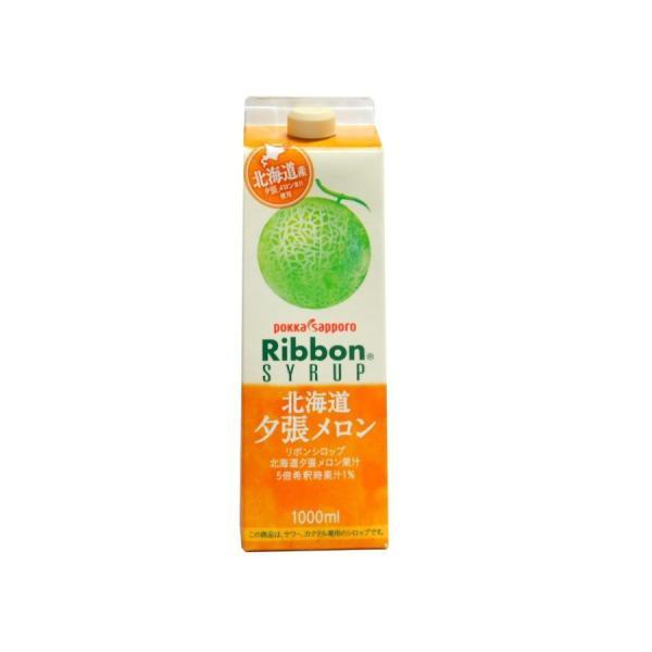 業務用RIBBON夕張メロンシロップ1L