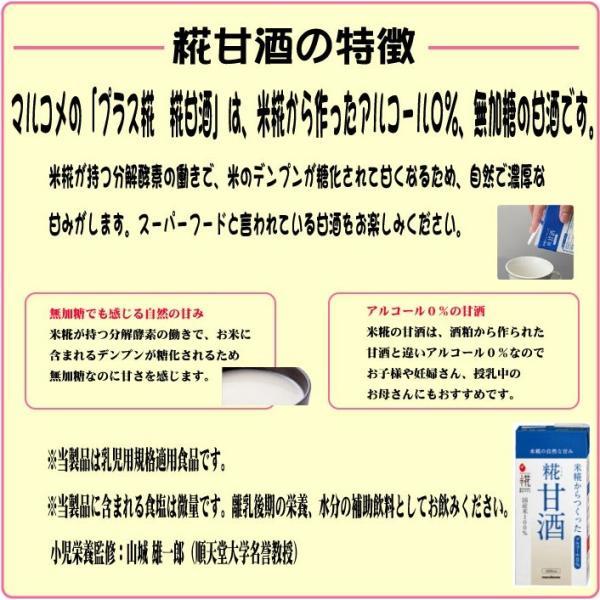 マルコメ プラス糀 米麹から作った甘酒LL*1L|ootuki|02