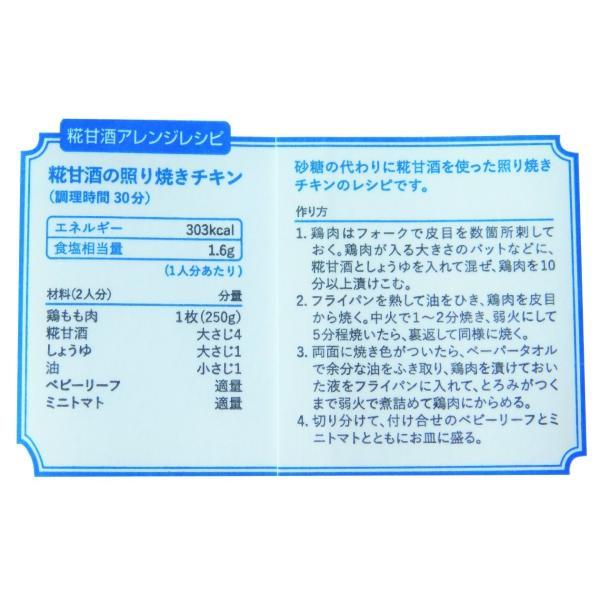 マルコメ プラス糀 米麹から作った甘酒LL*1L|ootuki|03