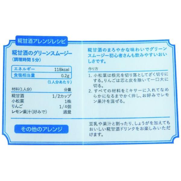 マルコメ プラス糀 米麹から作った甘酒LL*1L|ootuki|04