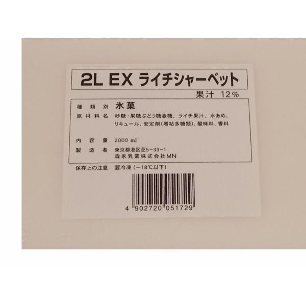 学園祭 お祭り 森永 EX ライチシャーベット*2L ootuki 03