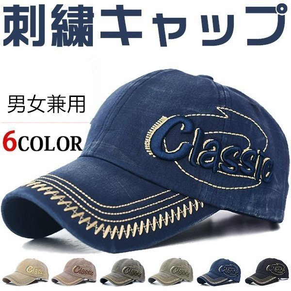 キャスケットキャップ帽子メンズ野球帽ワークキャップつば付き男女兼用UVカットジーンズぼうしゴルフ紫外線カッシンプルメール便