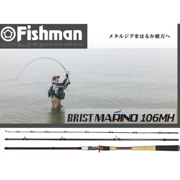 Fishman フィッシュマン ブリスト マリノ 10.6MH (MARINO)