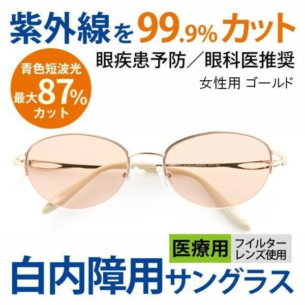まぶしさ 眼精疲労軽減 白内障 手術後 白内障予防 保護 パソコン用 サングラス メガネ 眼鏡 めがね 眼科医推奨 医療用フィルターレンズ採用 女性用 7517-01