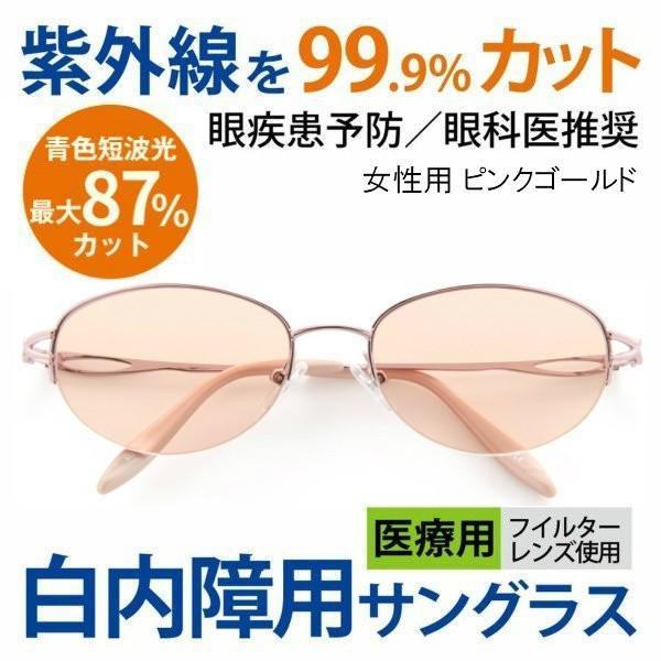 まぶしさ 眼精疲労軽減 白内障 手術後 白内障予防 保護 パソコン用 サングラス メガネ 眼鏡 めがね 眼科医推奨 医療用フィルターレンズ採用 女性用 7517-02