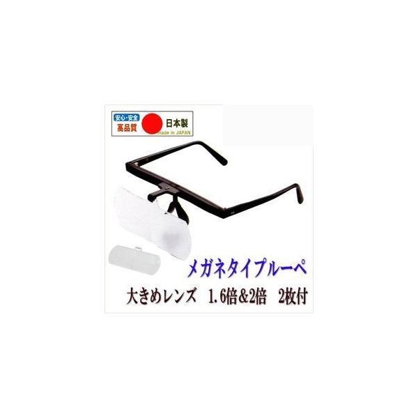【1.6倍・2倍レンズ2枚付】メガネ型双眼ルーペ・虫眼鏡 LH-30DE 日本製