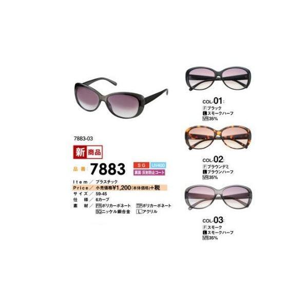 ヤングレディースプラスチックサングラス 紫外線防止 白内障術後メガネ N7883