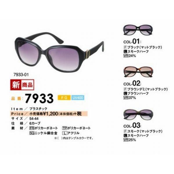 ヤングレディースプラスチックサングラス 紫外線防止 白内障術後メガネ N7933