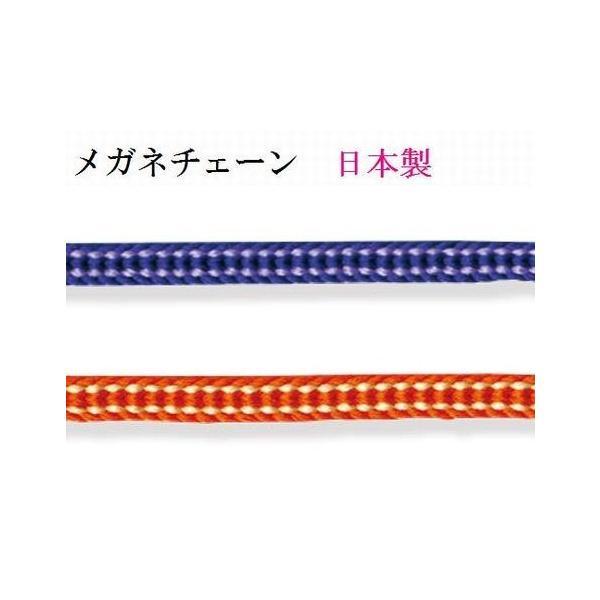 メガネチェーン おしゃれなハンドメイド 組紐メガネチェーン(老眼鏡 サングラス) 源氏織り 日本製 N9113