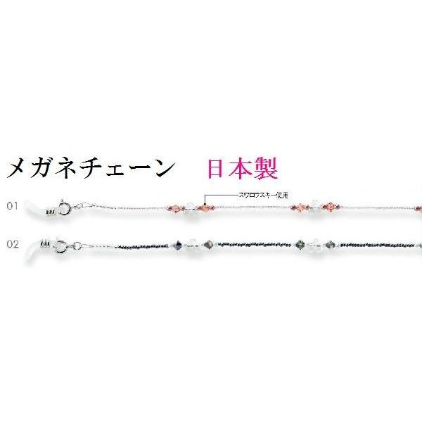 メガネチェーン おしゃれメガネエレガントビーズチェーン(老眼鏡 サングラス) 日本製 N9127