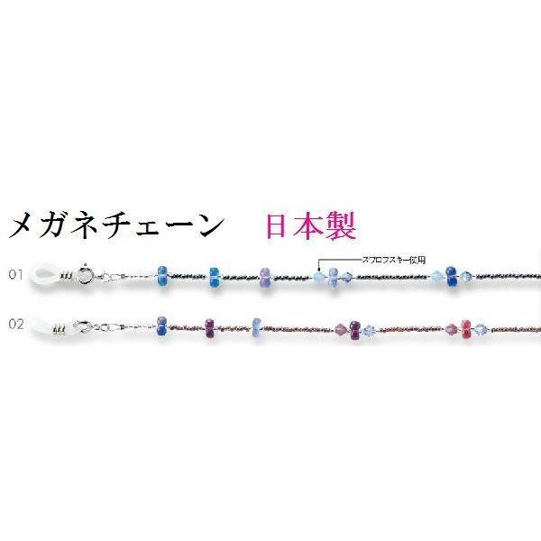 メガネチェーン おしゃれメガネエレガントビーズチェーン(老眼鏡 サングラス) 日本製 N9142