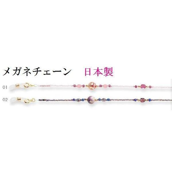 メガネチェーン おしゃれメガネエレガントビーズチェーン(老眼鏡 サングラス) 日本製 N9511