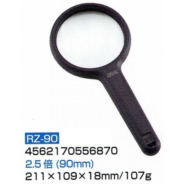 ルーペ 非球面アクリルレンズ 2.5倍90mm RZ-90