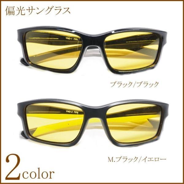 スポーツモデル 偏光サングラス イエロー 黄色 偏光レンズ 夜間 雨天 ナイトドライブ メガネケース付 UVカット YND-1-2