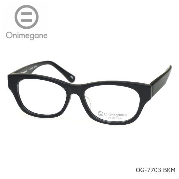 onimegane オニメガネ OG-7703 BKM 黒マット つや消しブラック