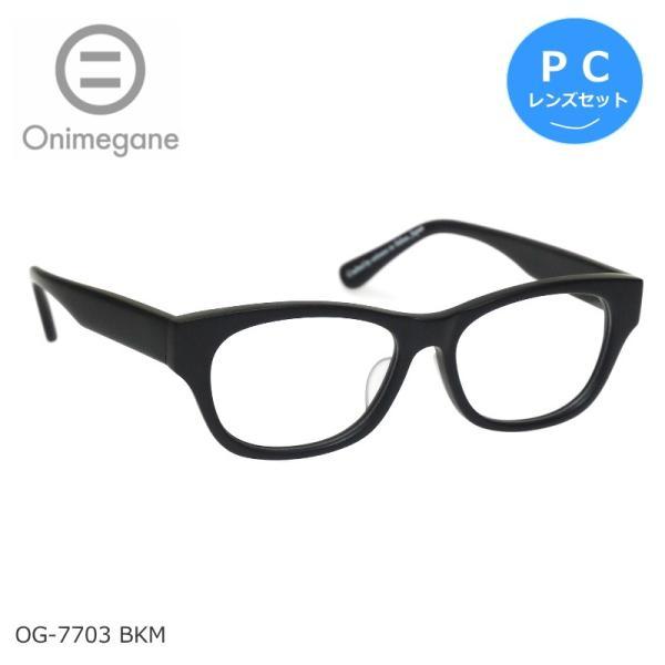onimegane オニメガネ ブルーライトカット PCメガネセット OG-7703 BKM 黒マット つや消しブラック
