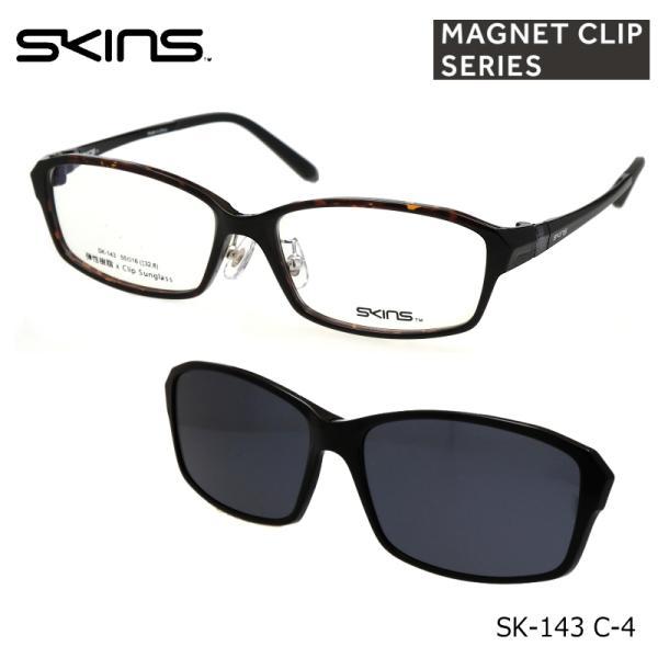 SKINS (スキンズ) マグネットクリップシリーズ SK-143 col.4 ブラウンデミ 度付き対応  メガネ サングラス